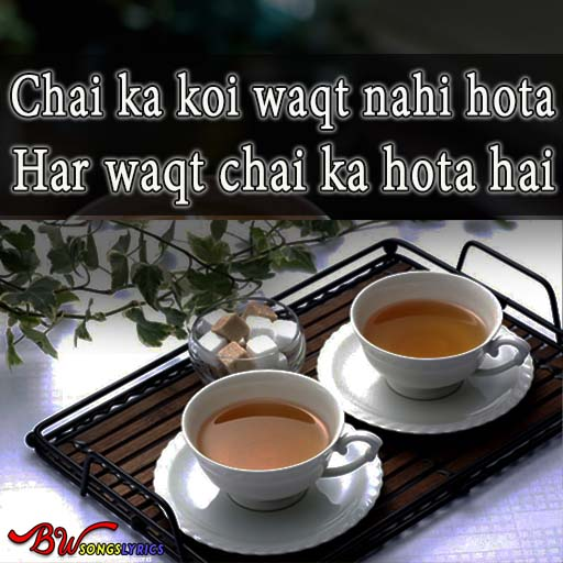 afternoon tea quotes in hindi