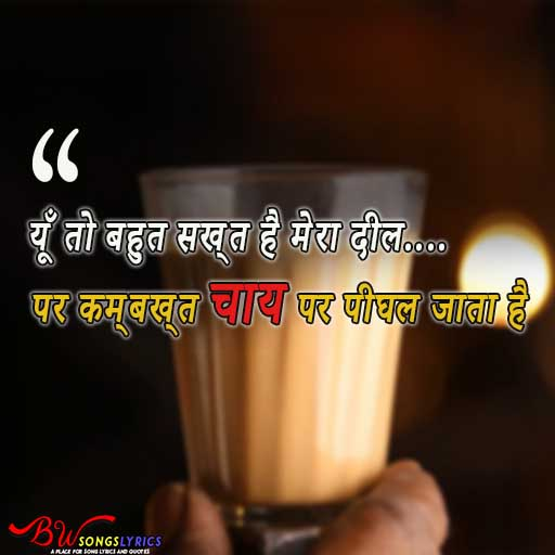 chai quotes for instagram