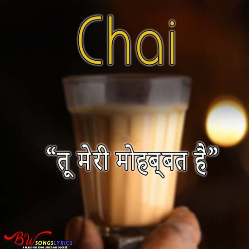 tea lover quotes in hindi
